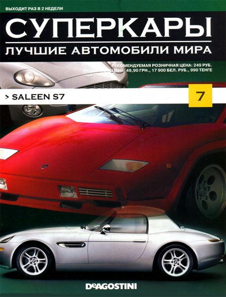 """Изображение титульного листа номера 7 журнала """"Суперкары. Лучшие автомобили мира"""""""