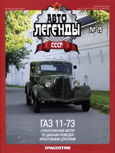 """Изображение титульного листа номера 9 журнала """"Автолегенды СССР"""""""