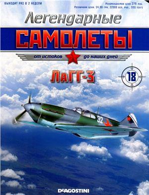 """Изображение титульного листа номера 18 журнала """"Легендарные самолеты"""""""