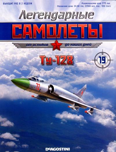 """Изображение титульного листа номера 19 журнала """"Легендарные самолеты"""""""