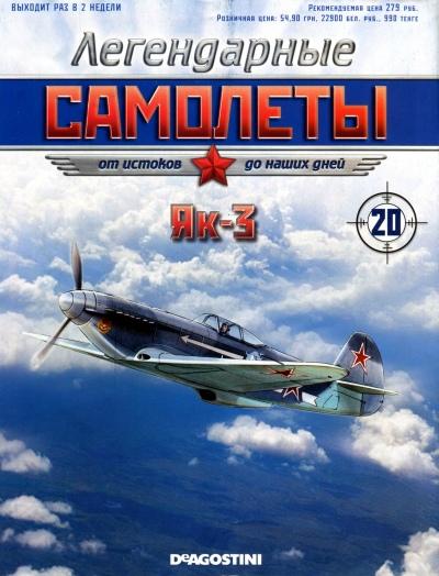 """Изображение титульного листа номера 20 журнала """"Легендарные самолеты"""""""