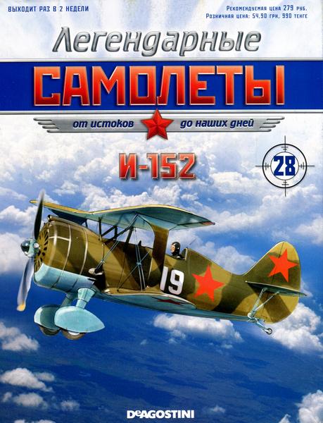 """Изображение титульного листа номера 28 журнала """"Легендарные самолеты"""""""