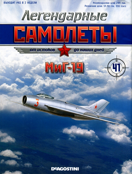 """Изображение титульного листа номера 41 журнала """"Легендарные самолеты"""""""