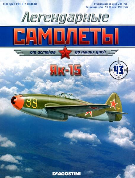 """Изображение титульного листа номера 43 журнала """"Легендарные самолеты"""""""