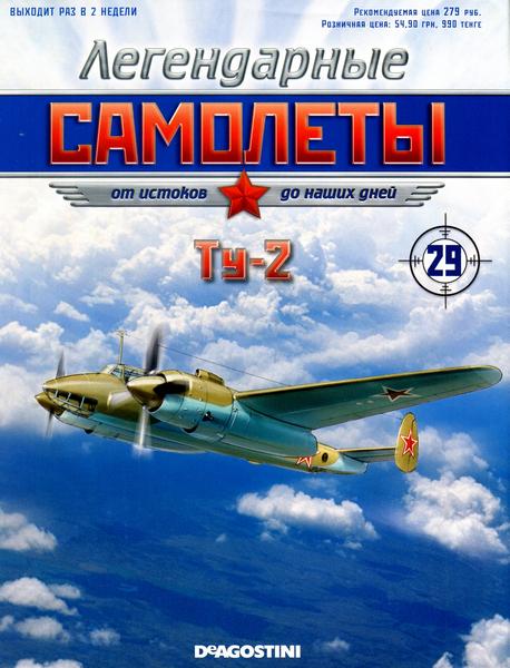 """Изображение титульного листа номера 29 журнала """"Легендарные самолеты"""""""