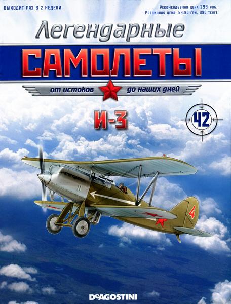 """Изображение титульного листа номера 42 журнала """"Легендарные самолеты"""""""