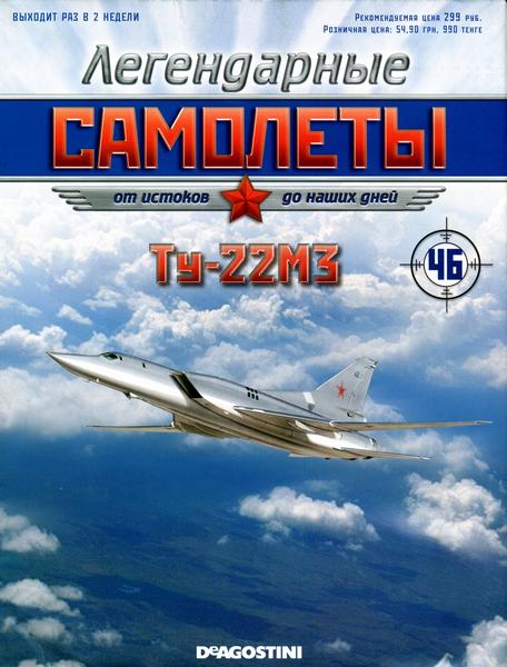 """Изображение титульного листа номера 46 журнала """"Легендарные самолеты"""""""