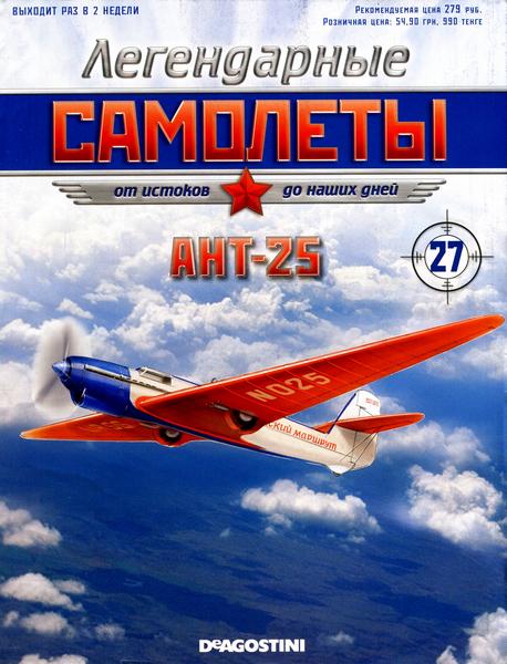 """Изображение титульного листа номера 27 журнала """"Легендарные самолеты"""""""