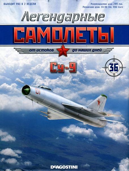 """Изображение титульного листа номера 36 журнала """"Легендарные самолеты"""""""