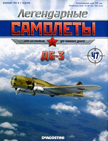 """Изображение титульного листа номера 47 журнала """"Легендарные самолеты"""""""