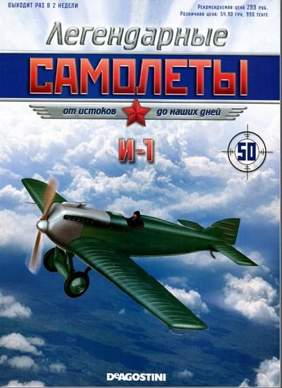 """Изображение титульного листа номера 45 журнала """"Легендарные самолеты"""""""