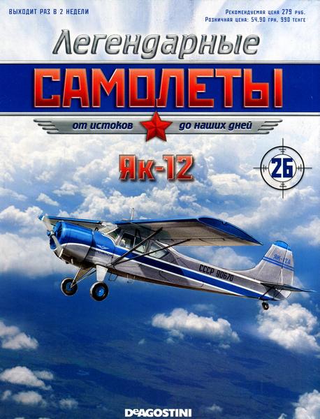 """Изображение титульного листа номера 26 журнала """"Легендарные самолеты"""""""