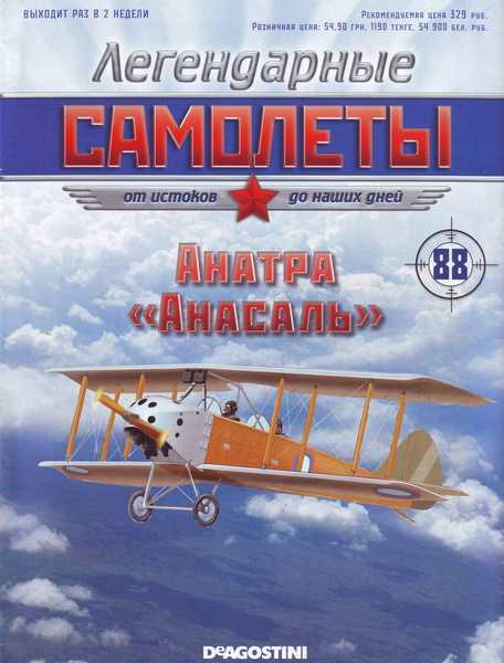 """Изображение титульного листа номера 52 журнала """"Легендарные самолеты"""""""