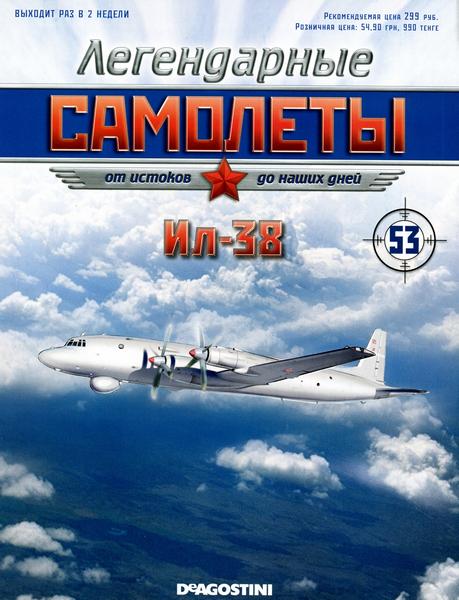 """Изображение титульного листа номера 76 журнала """"Легендарные самолеты"""""""
