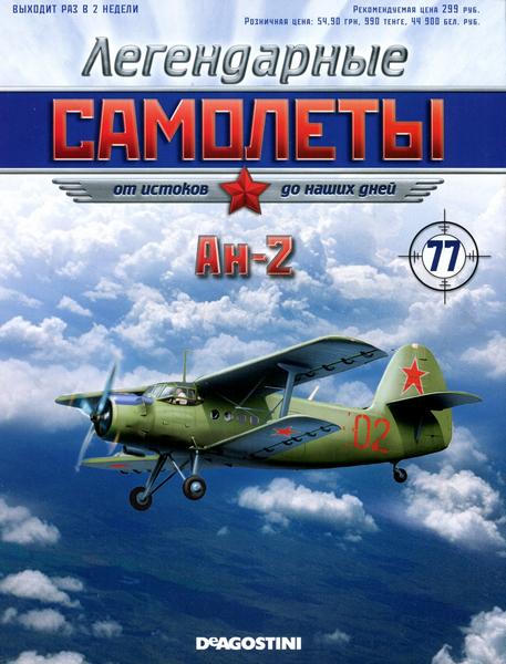 """Изображение титульного листа номера 77 журнала """"Легендарные самолеты"""""""