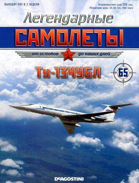 """Изображение титульного листа номера 61 журнала """"Легендарные самолеты"""""""