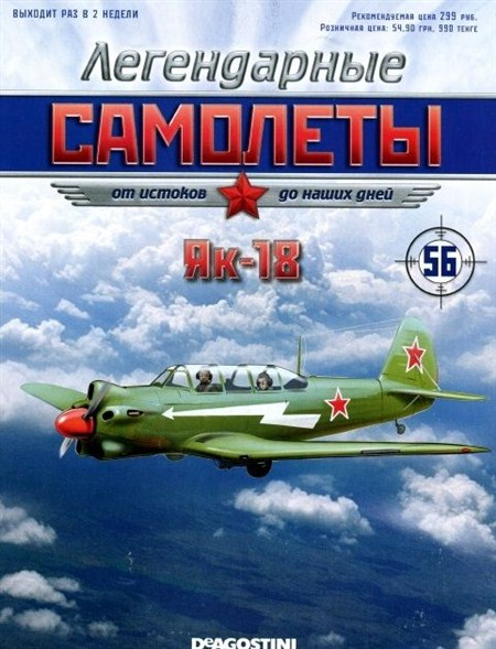 """Изображение титульного листа номера 74 журнала """"Легендарные самолеты"""""""