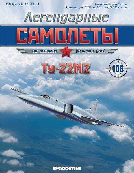 """Изображение титульного листа номера 98 журнала """"Легендарные самолеты"""""""