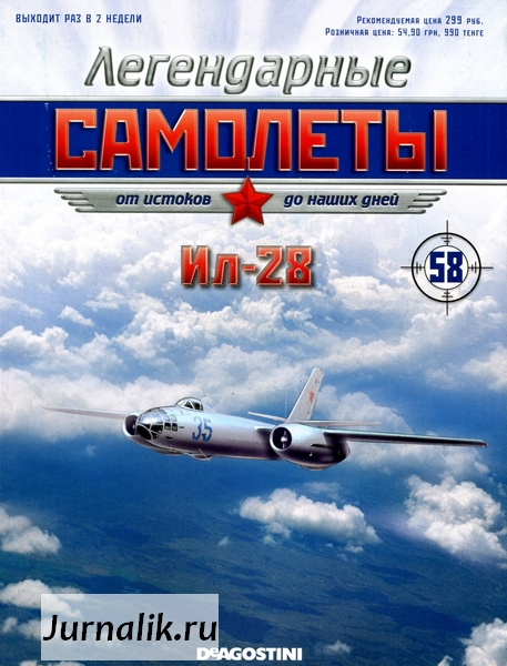"""Изображение титульного листа номера 75 журнала """"Легендарные самолеты"""""""