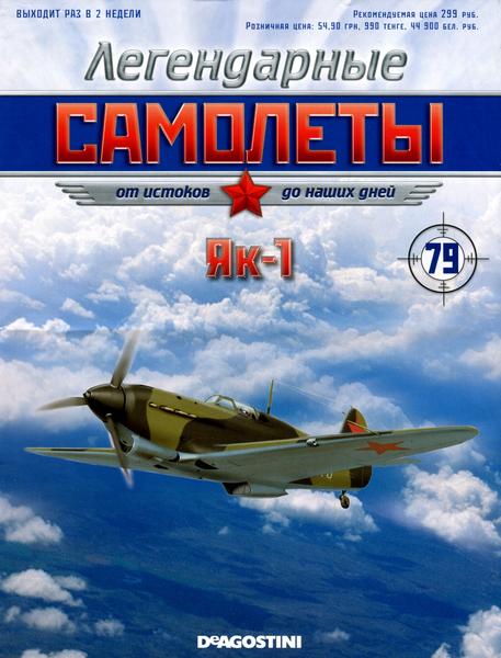 """Изображение титульного листа номера 64 журнала """"Легендарные самолеты"""""""