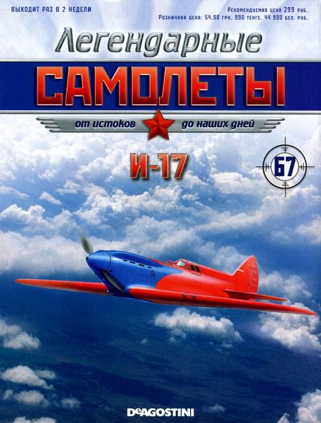 """Изображение титульного листа номера 62 журнала """"Легендарные самолеты"""""""