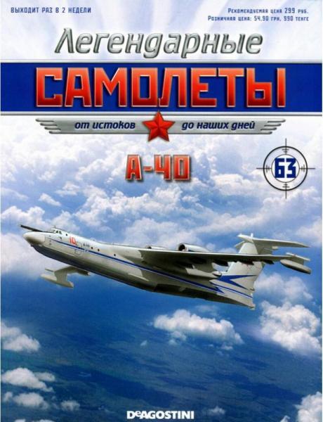 """Изображение титульного листа номера 103 журнала """"Легендарные самолеты"""""""
