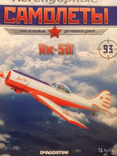 """Изображение титульного листа номера 105 журнала """"Легендарные самолеты"""""""