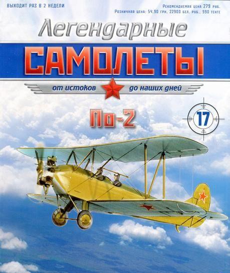 """Изображение титульного листа номера 17 журнала """"Легендарные самолеты"""""""