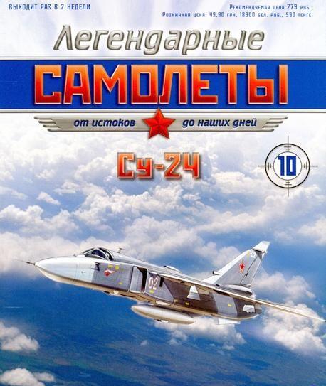 """Изображение титульного листа номера 10 журнала """"Легендарные самолеты"""""""