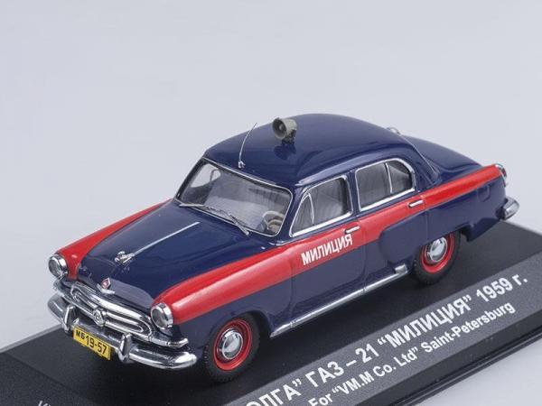 Волга М-21 Милиция (VMM/VVM) [1959г., Темно-синий с красной полой, 1:43]
