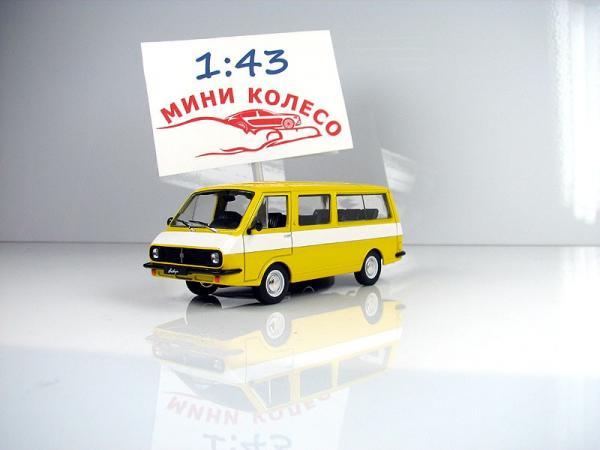 РАФ-2203 (DeAgostini (Автолегенды СССР)) [1976г., Желтый с белой полосой, 1:43]