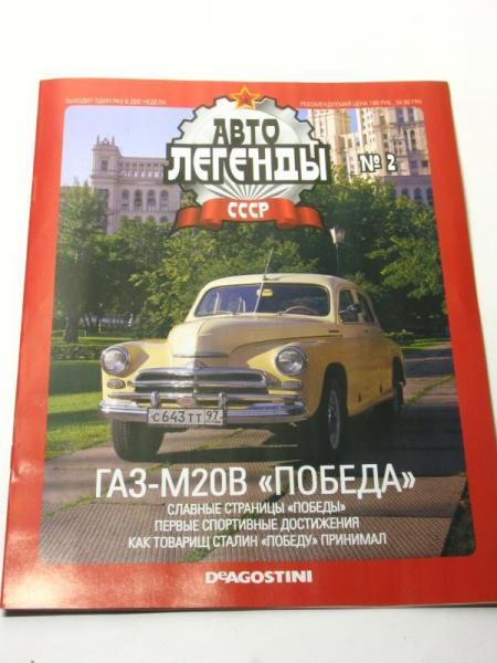 "ГАЗ-М20В ""Победа"" (DeAgostini (Автолегенды СССР)) [1946г., Бежевый, 1:43]"