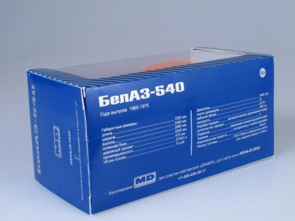 БелАЗ-540 (MD Models) [1965г., Серый и оранжевый, 1:43]
