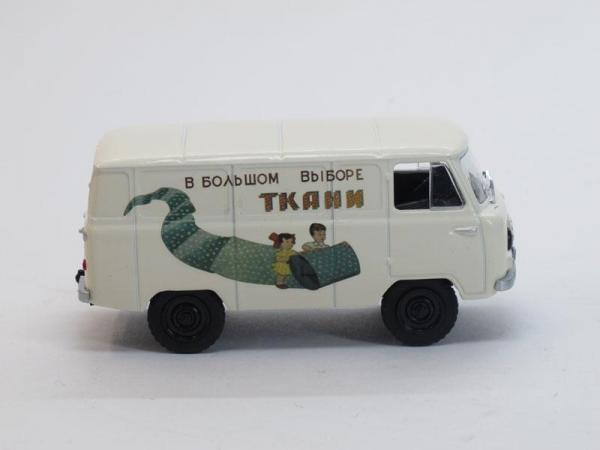 УАЗ-450 Доставка грузов (DeAgostini (Автомобиль на службе)) [1958г., Бежевый, 1:43]