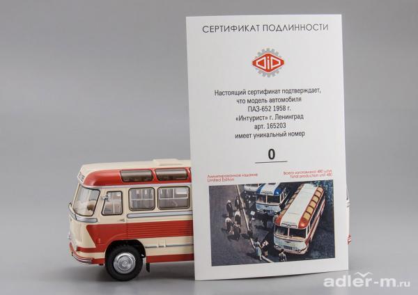 """ПАЗ- 652 , маршрут """"Ленинград - Интурист (DiP Models) [1958г., бежевый.красный, 1:43]"""