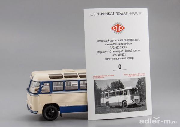 "ПАЗ-652 , маршрут ""Сталинград - Михайловка (DiP Models) [1958г., бежевый.синий, 1:43]"
