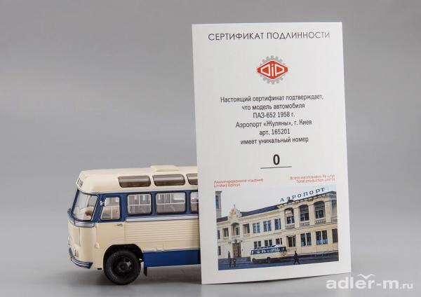 "ПАЗ-652 , маршрут ""Киев - Аэропорт Жуляны (DiP Models) [1958г., бежевый .синий, 1:43]"