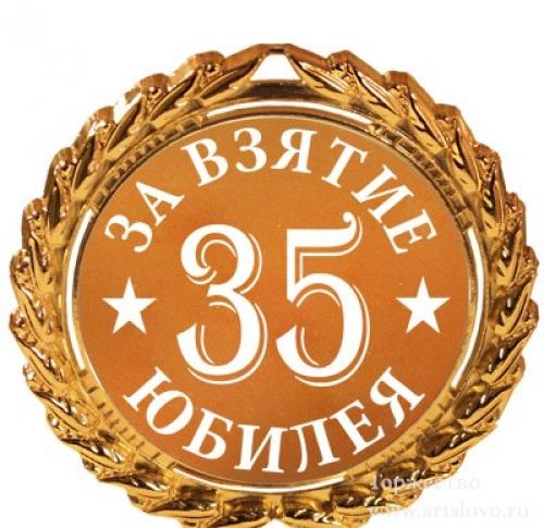 Прикольные поздравления мужчины 35 лет