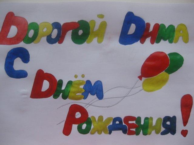 Поздравления с днем рождения дмитрий открытки6