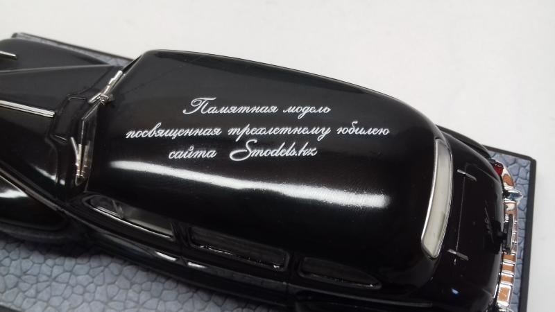 Юбилейные модели Smodels.kz: ЗиС-110