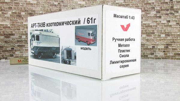 АРТ-ТА-9В изотермический фургон (Vector-Models) [1961г., серебристый/бордовый, 1:43]