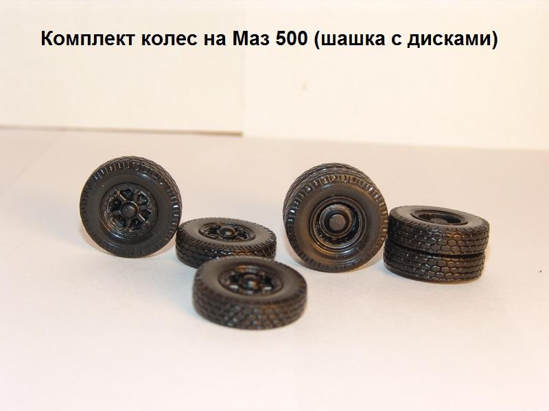 Комплект колес на МАЗ-500