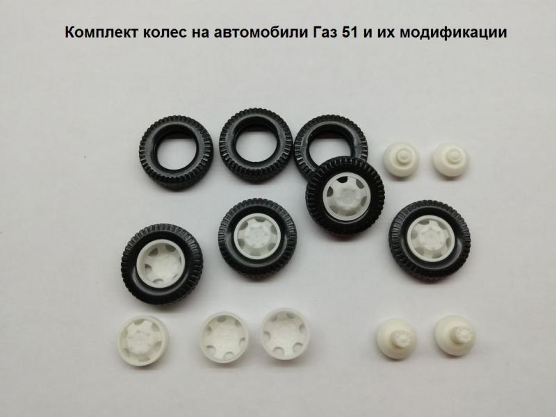 Комплект колес на ГАЗ-51