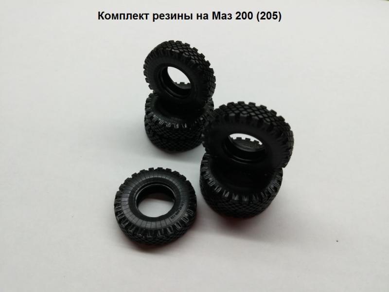 Комплект резины на МАЗ-200 (205)