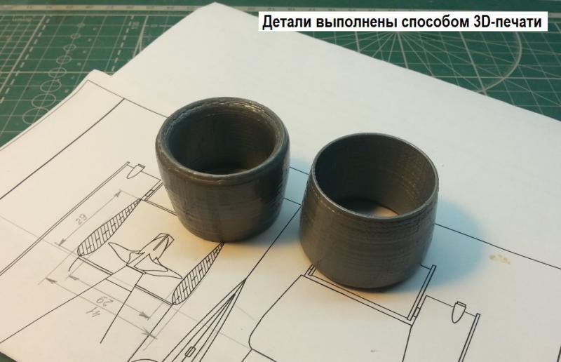 кольцевой обтекатель выполнен 3D-печатью 01
