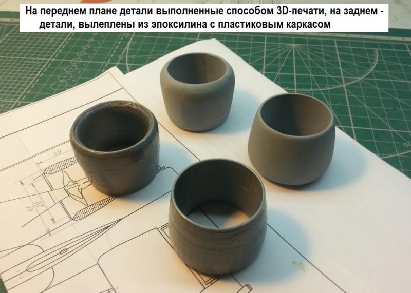 кольцевой обтекатель выполнен 3D-печатью 02