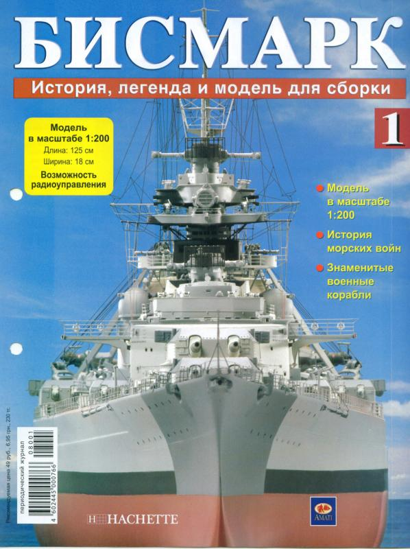 Бисмарк-1