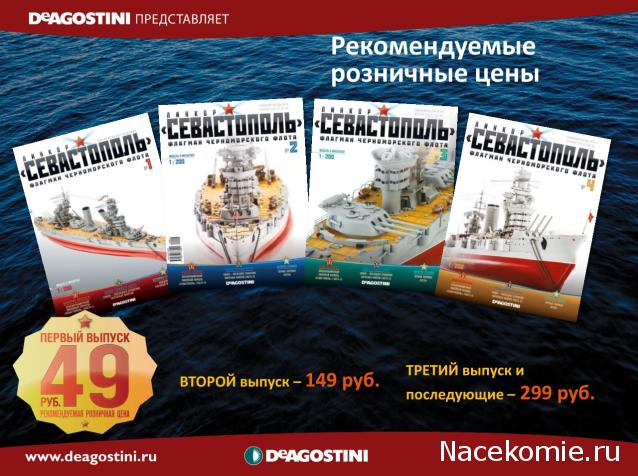 """Линкор """"Севастополь"""" 05"""