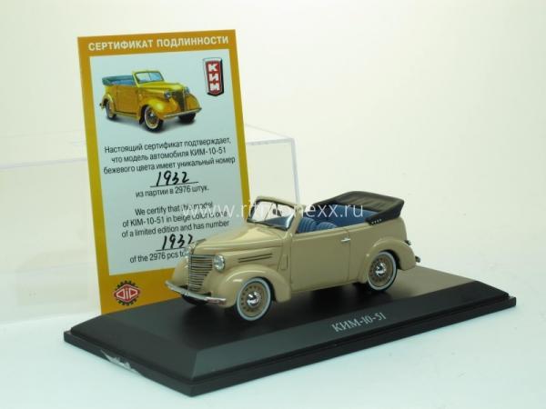 КИМ-10-51 кабриолет (DiP Models) [1940г., бежевый, 1:43]