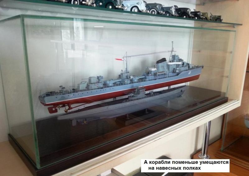 Небольшие корабли на навесной полке